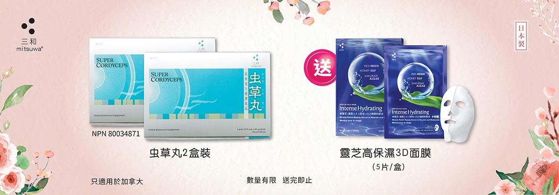 Mitsuwa Mother's Day Promo